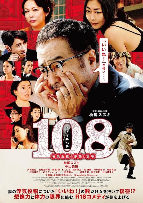 映画「108~海馬五郎の復讐と冒険~」ポスタービジュアル