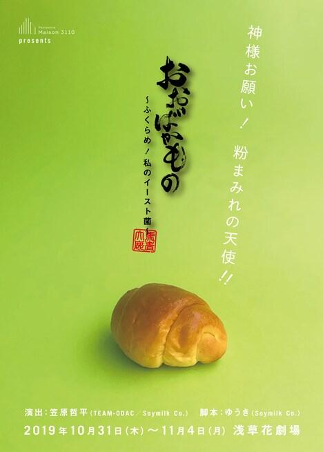 patisserie maison 3110 presents「おおばかもの~ふくらめ!私のイースト菌~」チラシ