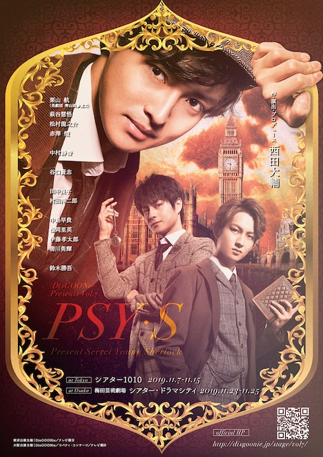 DisGOONie Presents Vol.7 舞台「PSY・S~PRESENT SECRET YOUNG SHERLOCK~」キービジュアル