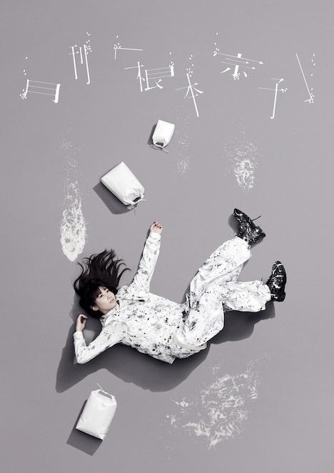月刊「根本宗子」第17号「今、出来る、精一杯。」根本宗子バージョンのビジュアル。