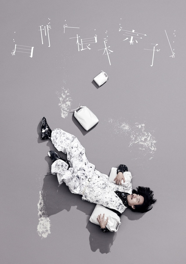 月刊「根本宗子」第17号「今、出来る、精一杯。」清竜人バージョンのビジュアル。