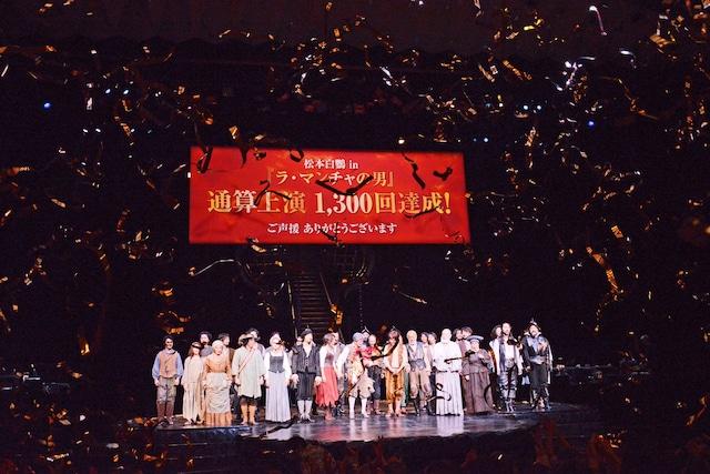 日本初演50周年記念公演 ミュージカル「ラ・マンチャの男」上演回数1300回特別カーテンコールより。会場には金テープが降り注いだ。