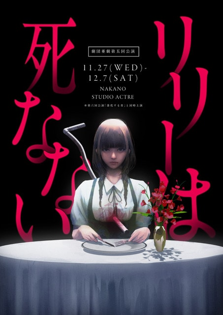 劇団 亜劇 第5回公演「リリーは死なない」チラシ表
