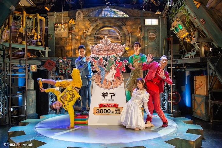 「ギア-GEAR-」3000回公演の出演者。
