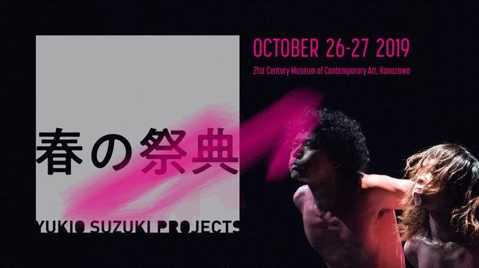 鈴木ユキオプロジェクト「春の祭典」ビジュアル