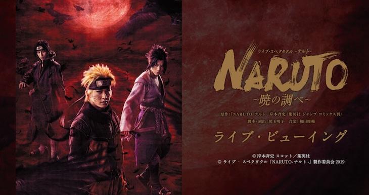 「ライブ・スペクタクル『NARUTO-ナルト-』~暁の調べ~」ライブビューイング告知ビジュアル