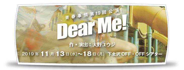 青春事情 第19回公演「Dear Me!」ビジュアル