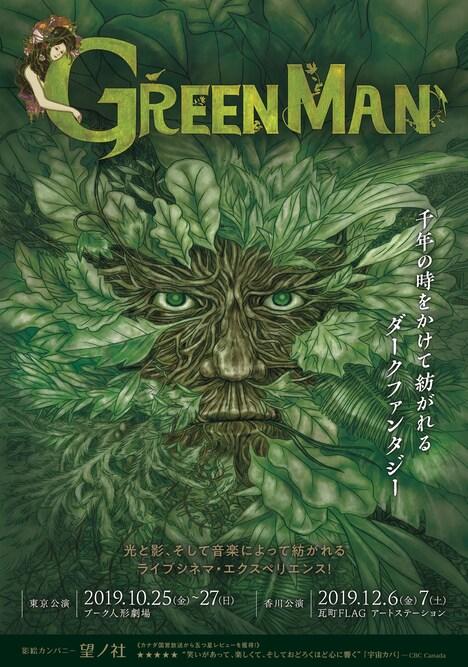 人形劇団望ノ社「Green Man」チラシ表