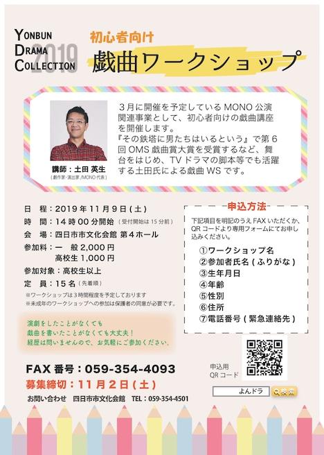 「MONO土田英生 初心者向け戯曲講座」チラシ