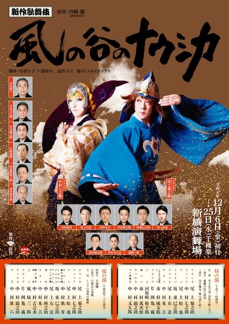 新作歌舞伎「風の谷のナウシカ」チラシ