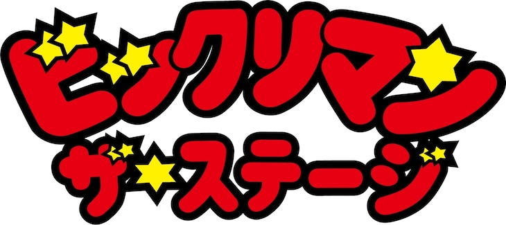 舞台「ビックリマン ~ザ☆ステージ~」ロゴ
