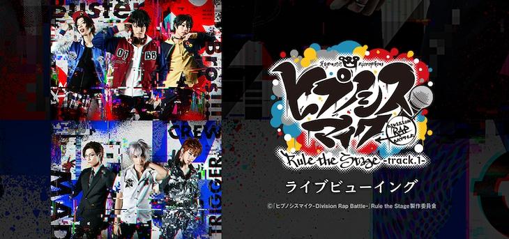 「『ヒプノシスマイク-Division Rap Battle-』Rule the Stage -track.1-」ライブビューイングの告知ビジュアル。