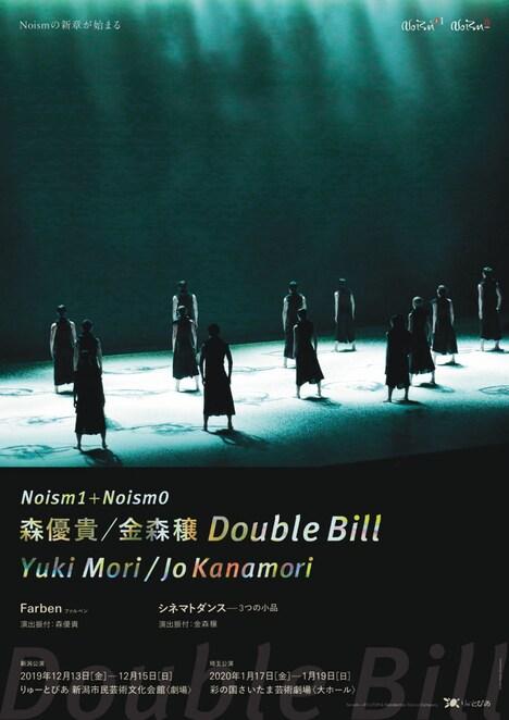 Noism1+Noism0 森優貴 / 金森穣 Double Bill「Farben」「シネマトダンス―3つの小品」チラシ