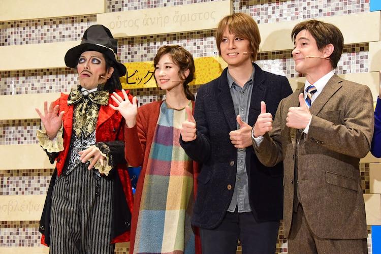 ミュージカル「ビッグ・フィッシュ」囲み取材より、左からROLLY、夢咲ねね、浦井健治、川平慈英。