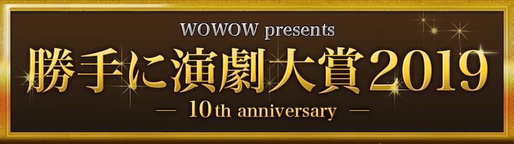 WOWOW presents「勝手に演劇大賞2019」ロゴ