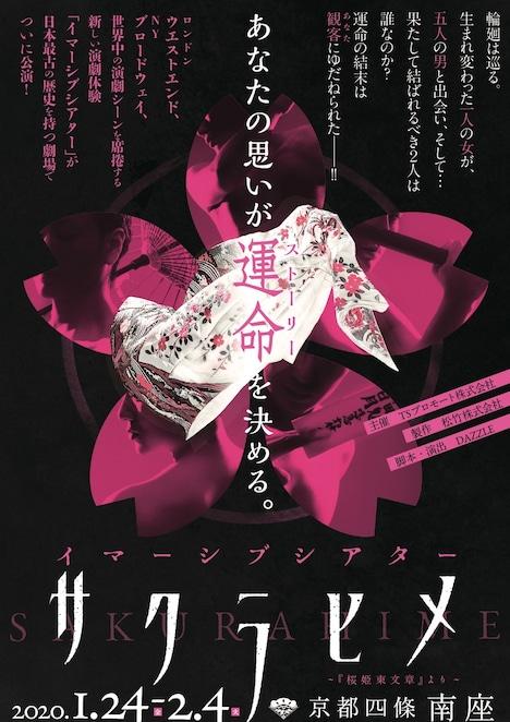 「イマーシブシアター『サクラヒメ』 ~『桜姫東文章』より~」チラシ表