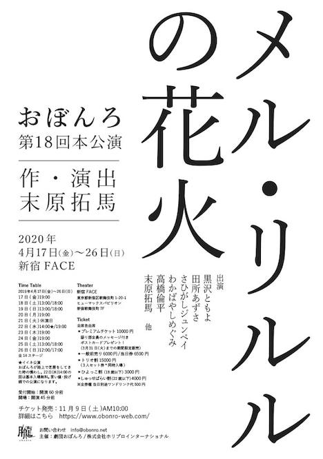 おぼんろ 第18回本公演「メル・リルルの花火」チラシ
