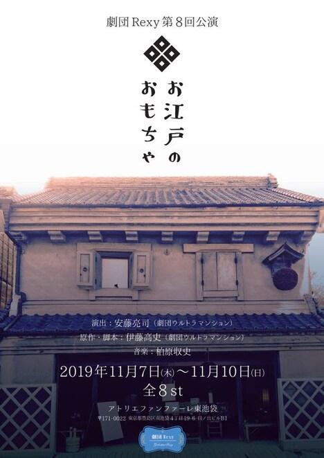 劇団Rexy 第8回公演「お江戸のおもちゃ」チラシ
