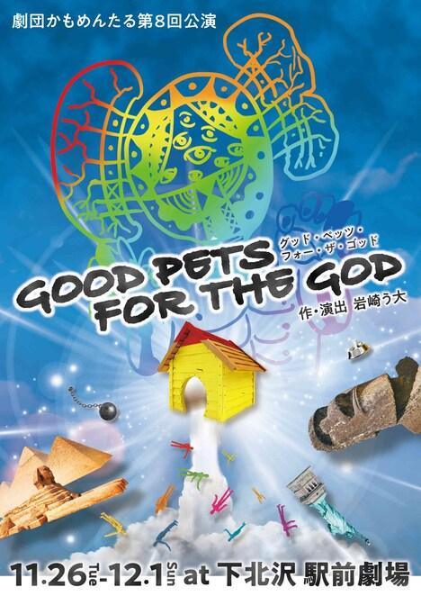 劇団かもめんたる 第8回公演「GOOD PETS FOR THE GOD」チラシ表