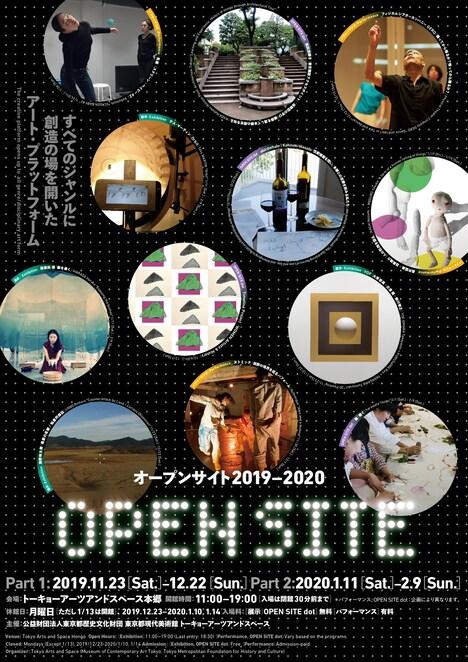 「OPEN SITE 2019-2020」ビジュアル