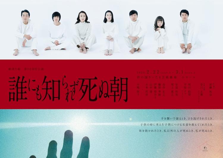 劇団た組 第20回目公演「誰にも知られず死ぬ朝」ビジュアル