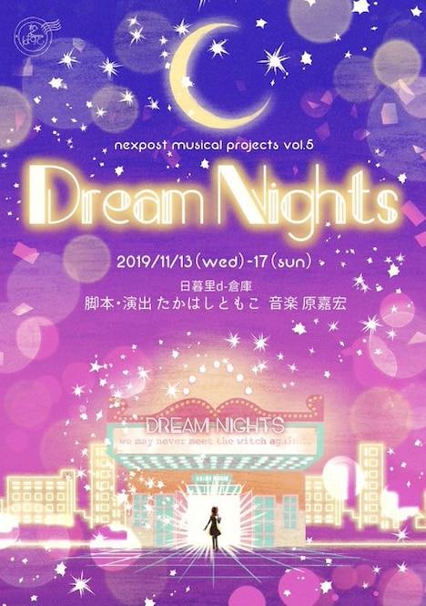 ねくすぽすと ミュージカル企画vol.5「Dream Nights」ビジュアル