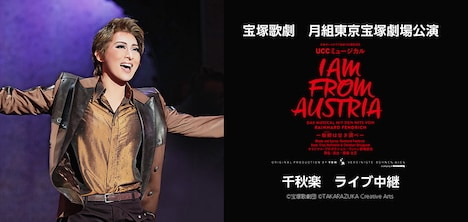 宝塚歌劇月組「日本オーストリア友好150周年 ミュージカル『I AM FROM AUSTRIA-故郷(ふるさと)は甘き調(しら)べ-』」千秋楽ライブビューイングの告知ビジュアル。