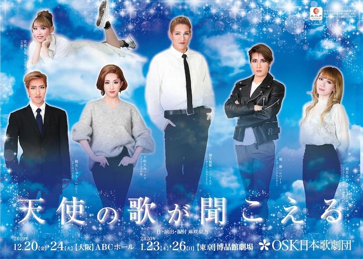 OSK日本歌劇団「天使の歌が聞こえる」チラシ表