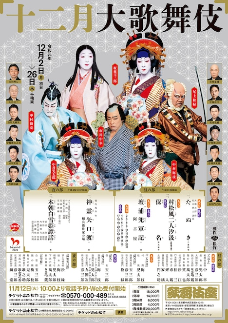「十二月大歌舞伎」チラシ