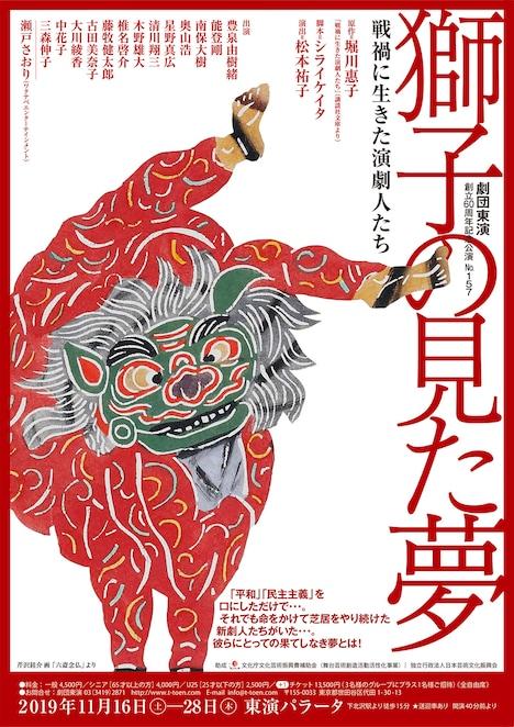 劇団東演 第157回公演「獅子の見た夢―戦禍に生きた演劇人たち―」チラシ表