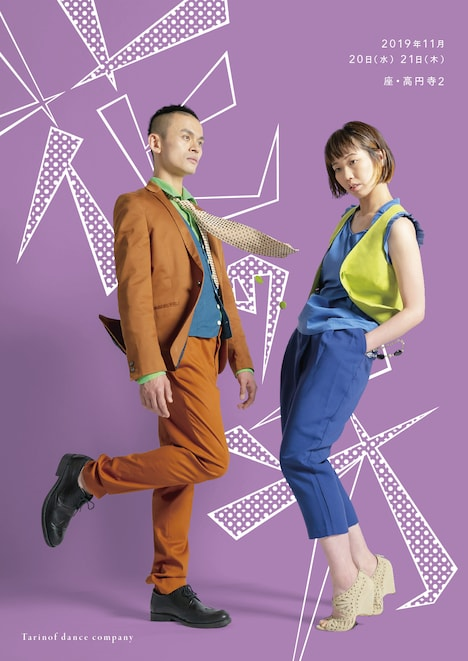 Tarinof dance company 新作公演「花の牙」チラシ表