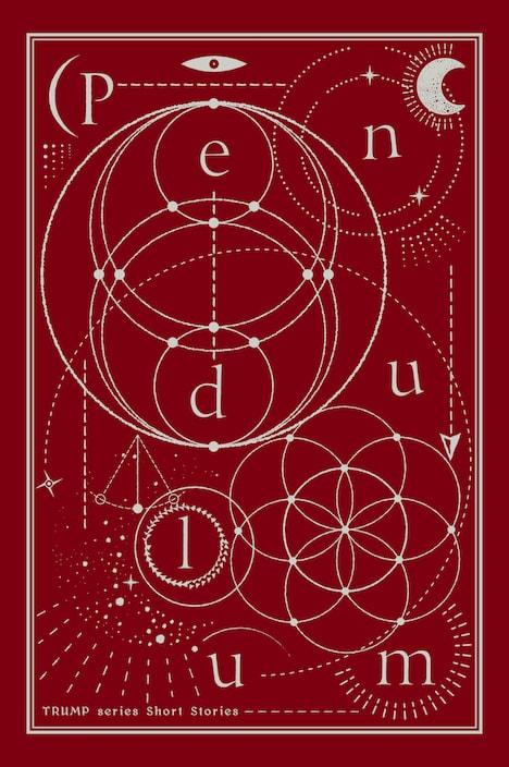 「TRUMPシリーズ短篇集『Pendulum』」(星海社)表紙