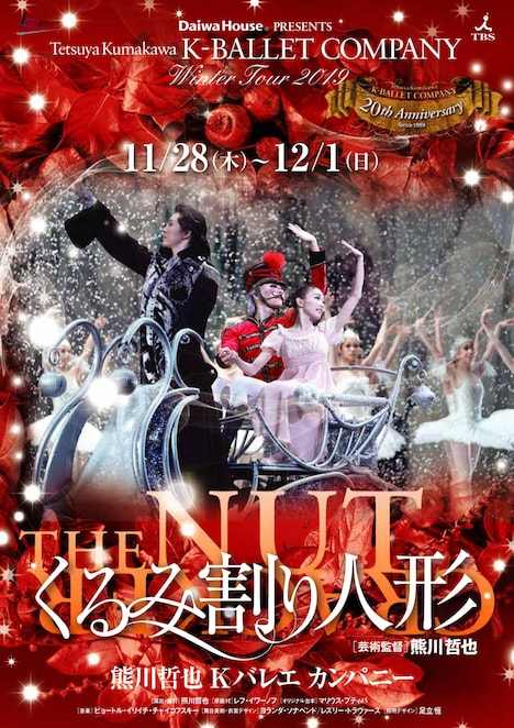 Tetsuya Kumakawa K-BALLET COMPANY Winter Tour 2019「くるみ割り人形」東京公演チラシ