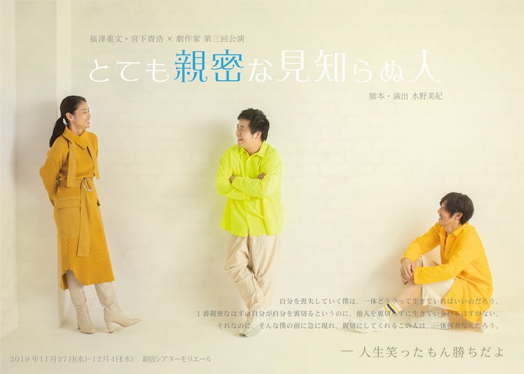 「福澤重文・宮下貴浩×劇作家 第3回公演 『とても親密な見知らぬ人』」チラシ表