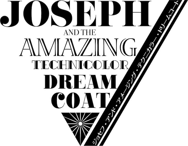 ミュージカル「ジョセフ・アンド・アメージング・テクニカラー・ドリームコート」ロゴ