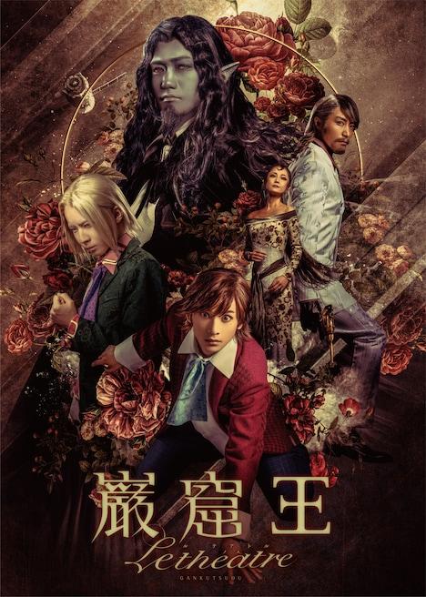 「巌窟王 Le theatre(ル テアトル)」キービジュアル