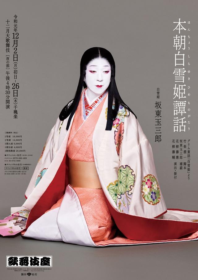 「本朝白雪姫譚話」特別ポスター