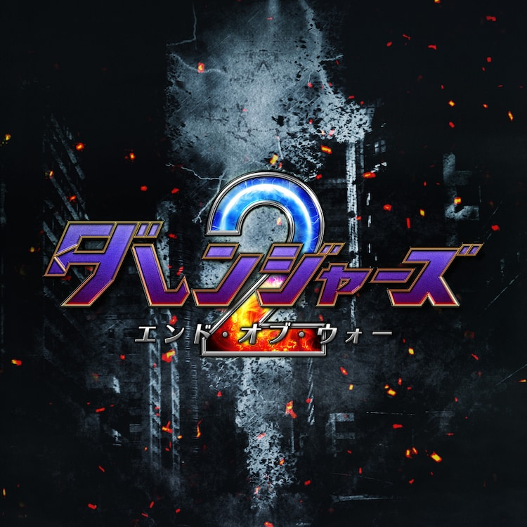 「ダレンジャーズ2 ~エンド・オブ・ウォー~」ビジュアル