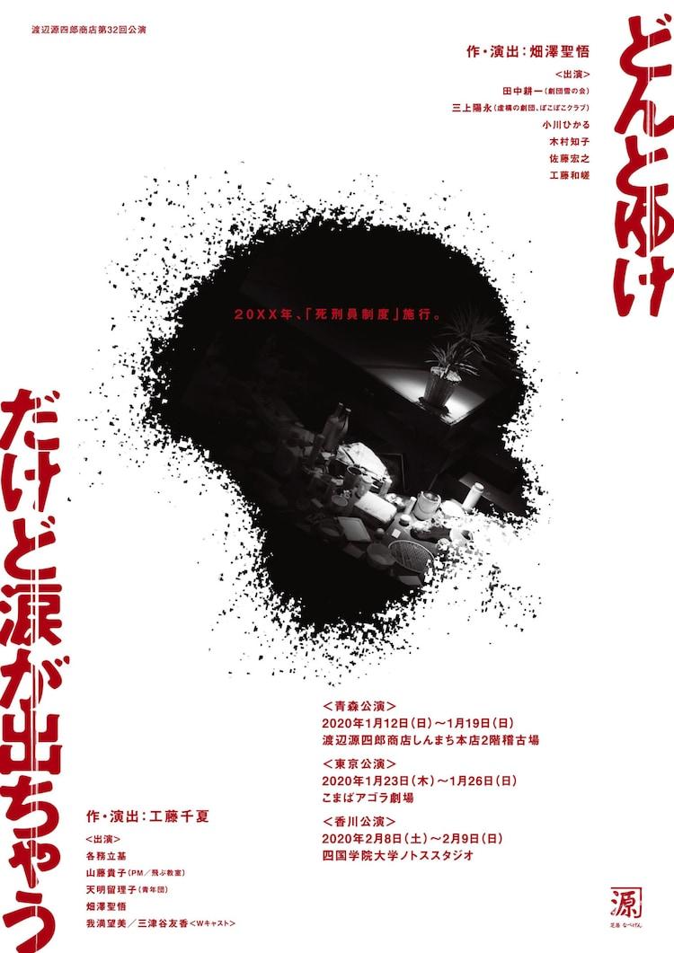 渡辺源四郎商店 第32回公演「どんとゆけ」「だけど涙が出ちゃう」チラシ表