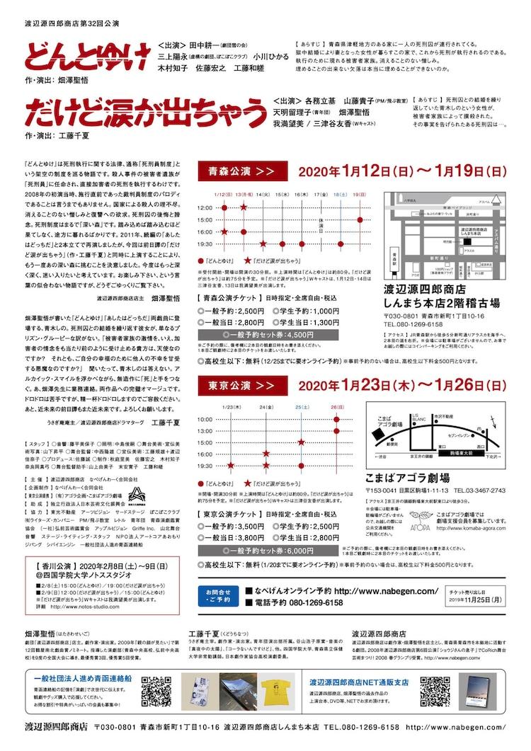 渡辺源四郎商店 第32回公演「どんとゆけ」「だけど涙が出ちゃう」チラシ裏