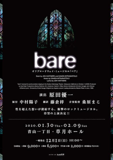 オフブロードウェイ・ミュージカル「bare -ベア-」チラシ表