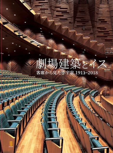 「劇場建築とイス 客席から見た小宇宙 1911-2018」(ブックエンド)