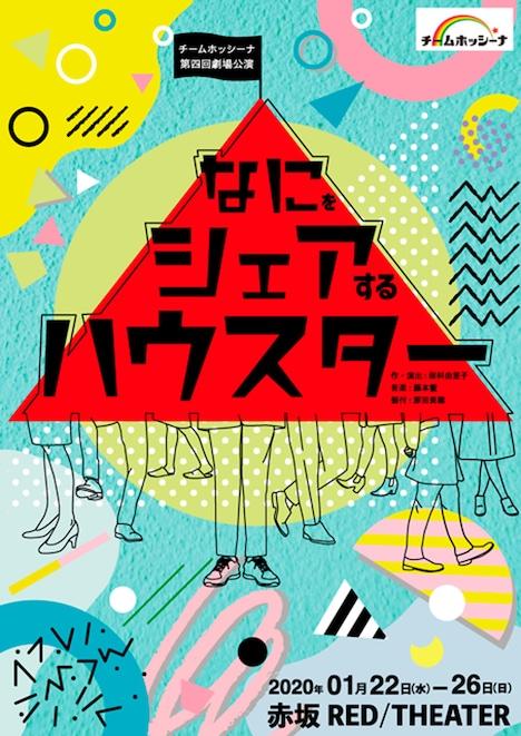 チームホッシーナ 第4回劇場公演「なにをシェアするハウスター」チラシ表