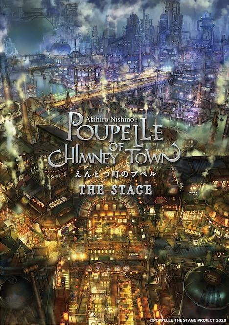 「『えんとつ町のプペル』THE STAGE」ビジュアル