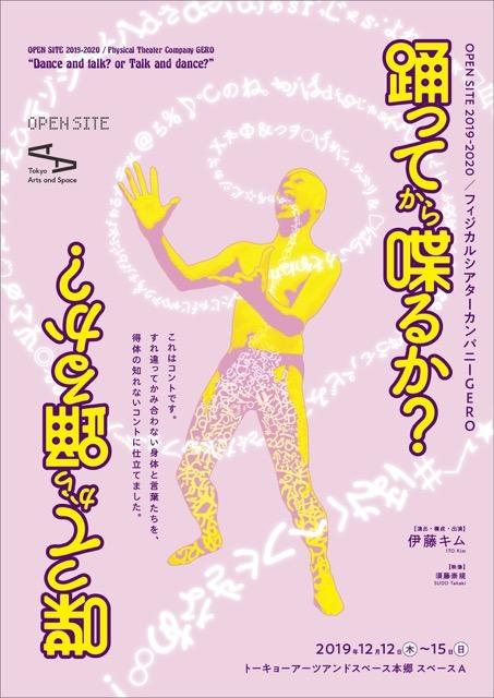 TOKAS OPEN SITE 2019-2020 フィジカルシアターカンパニーGERO「踊ってから喋るか?喋ってから踊るか?」チラシ表