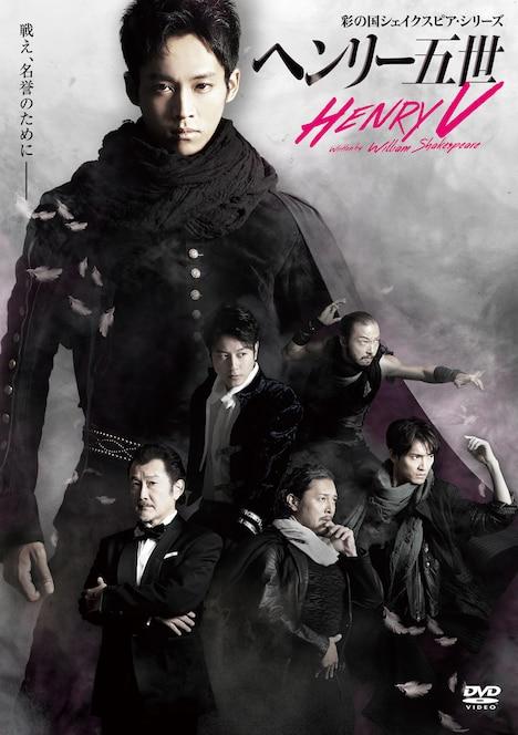彩の国シェイクスピア・シリーズ「ヘンリー五世」DVDジャケット