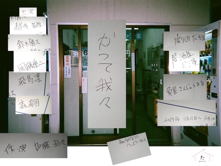 劇団た組 居酒屋公演「かつて我々」ビジュアル
