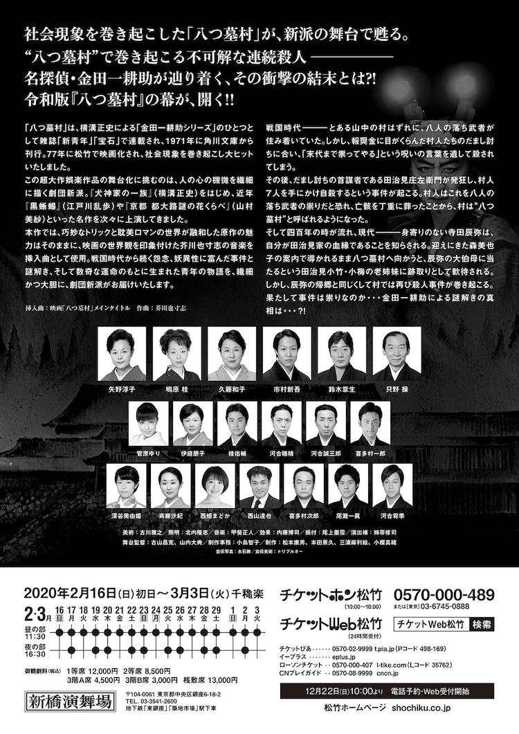 新派特別公演「八つ墓村」東京公演チラシ裏