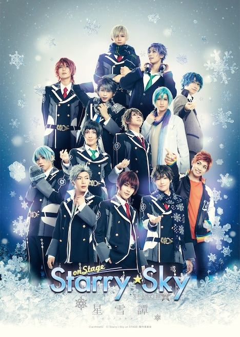 「『Starry☆Sky on STAGE』SEASON 2 ~星雪譚 ホシノユキタン~」キービジュアル