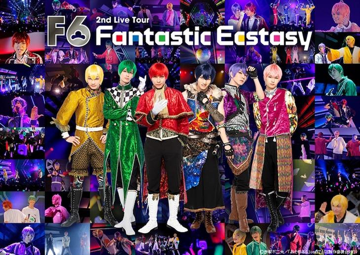 F6 2nd LIVEツアー「FANTASTIC ECSTASY」ティザービジュアル